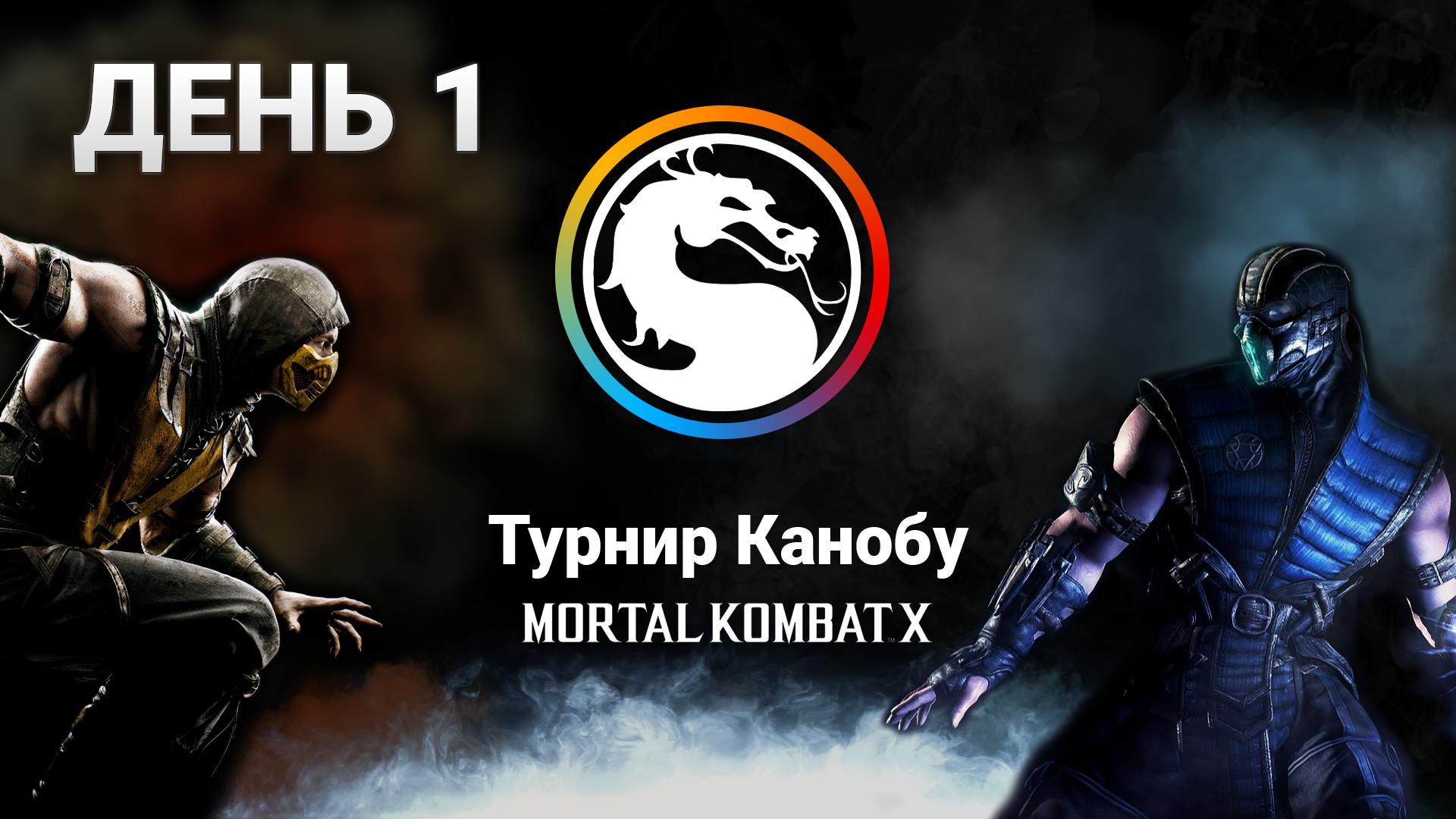 Итоги первого дня турнира по Mortal Kombat X - Изображение 1