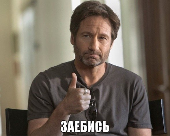 Californication.No man is more committed to a midlife crisis. - Изображение 8