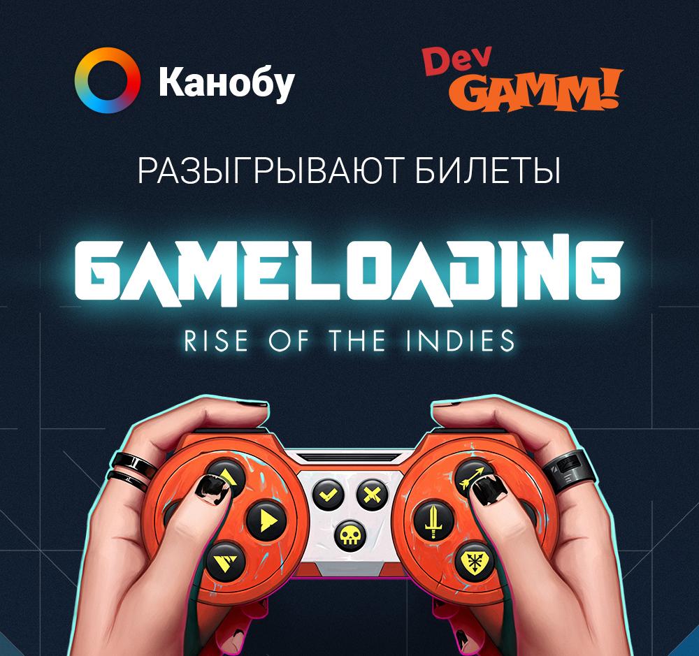 Канобу разыгрывает билеты на премьеру GameLoading: Rise of the Indies - Изображение 1