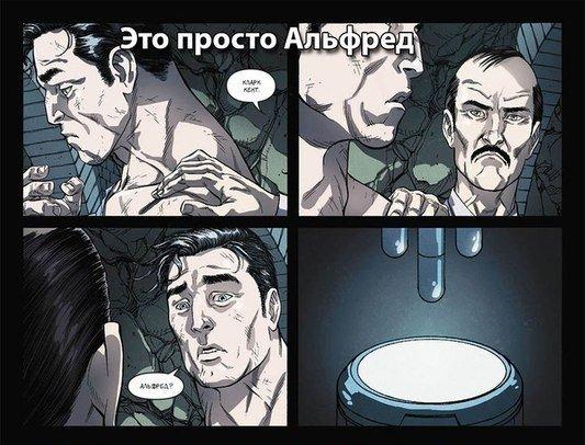 Это просто Альфред. - Изображение 2