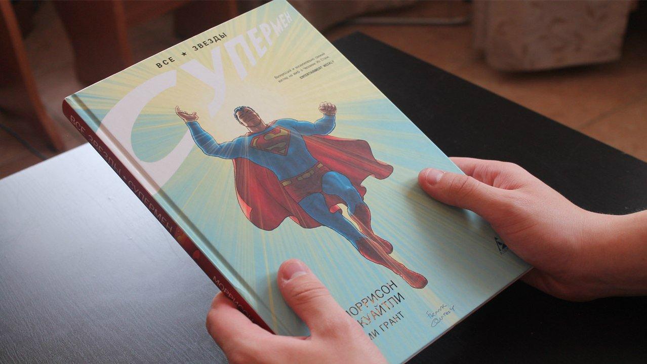 Все звёзды: Супермен - Обзор - Изображение 1