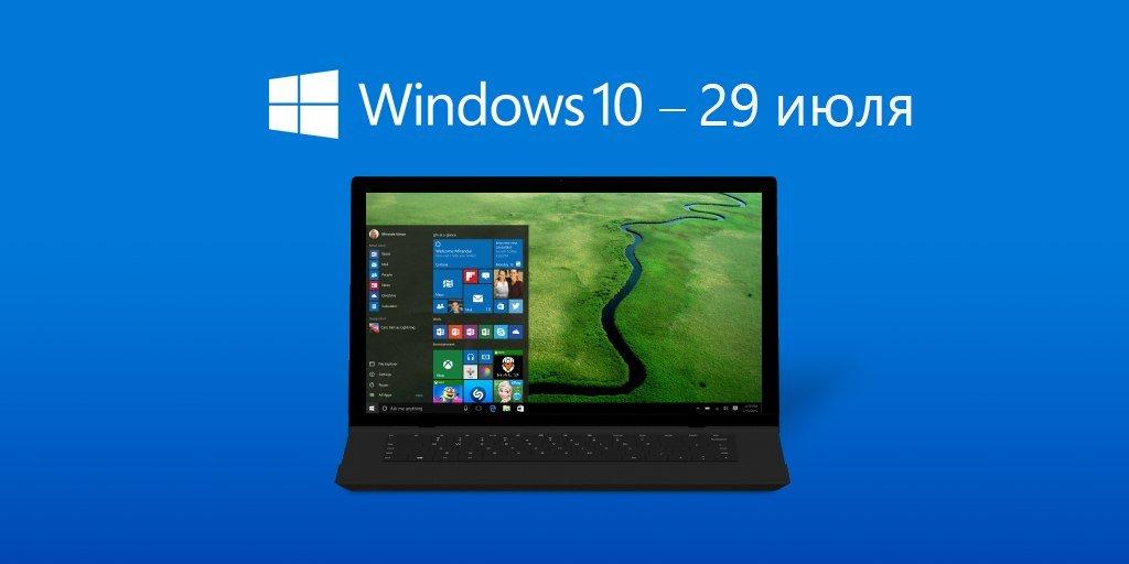 Windows 10 выйдет 29 июля  - Изображение 1