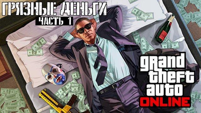 Обновление «Грязные деньги: часть 1» для GTA: online уже доступно для загрузки - Изображение 1
