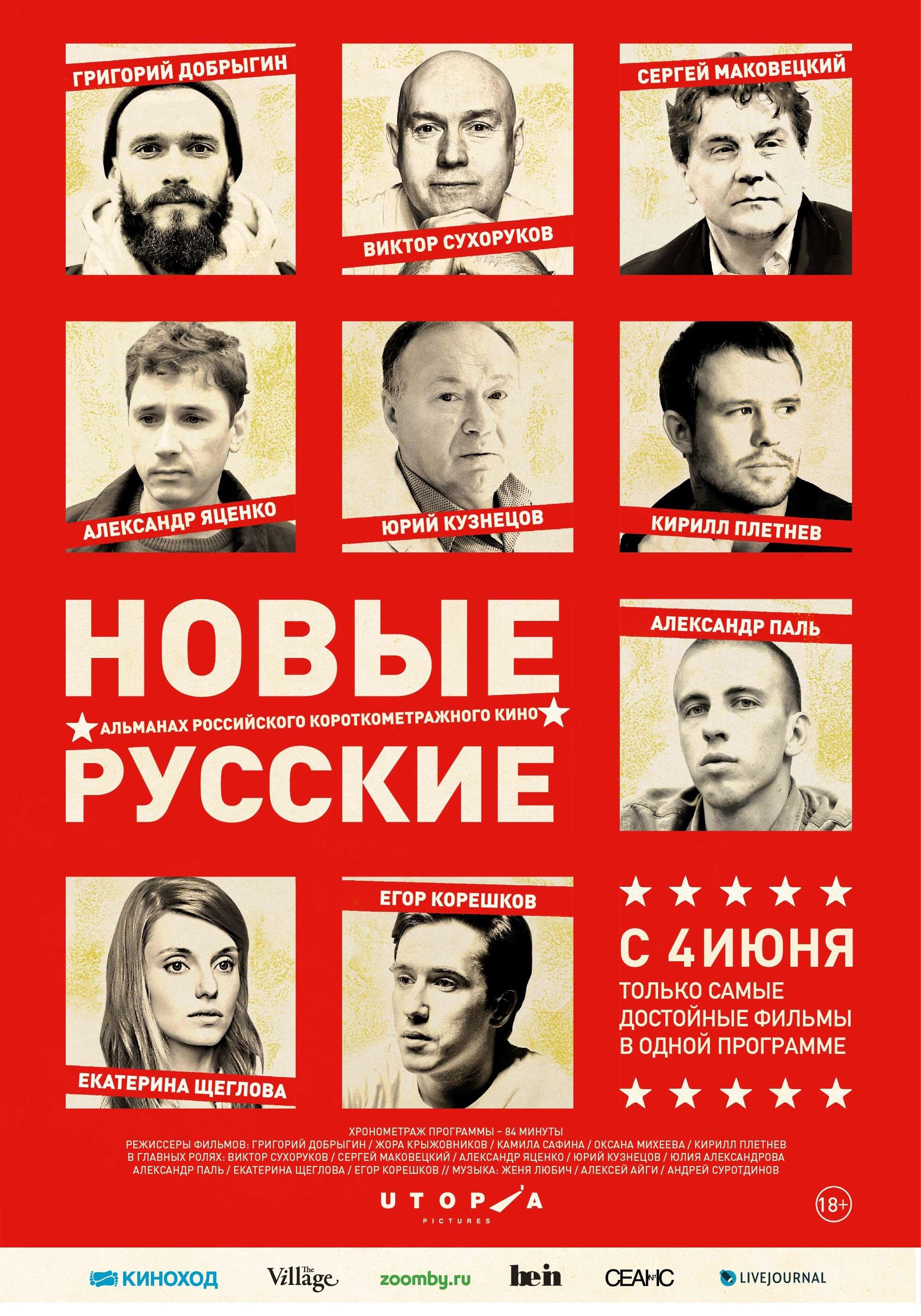 «Актеры Сериала Чума» / 2006
