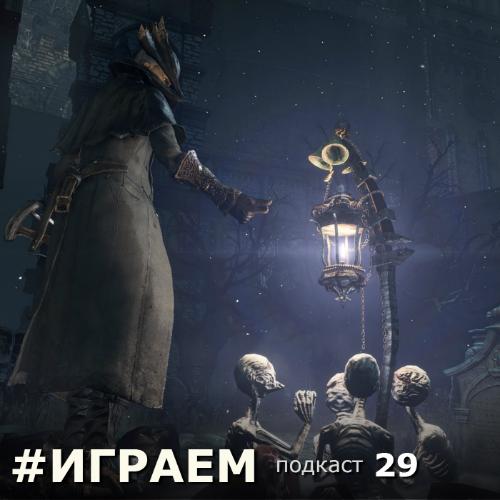 #Играем 29 — В погоне за Bloodborne - Изображение 1