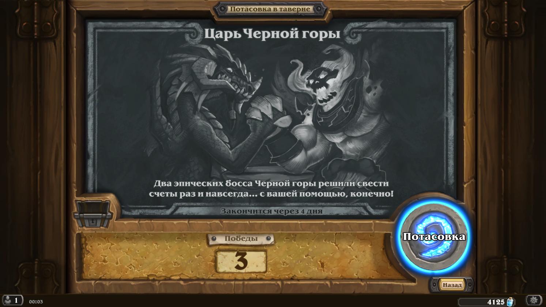 Кто новый в Потасовку? Вышел новый режим в Heartstone:Heroes of Warcraft. - Изображение 1