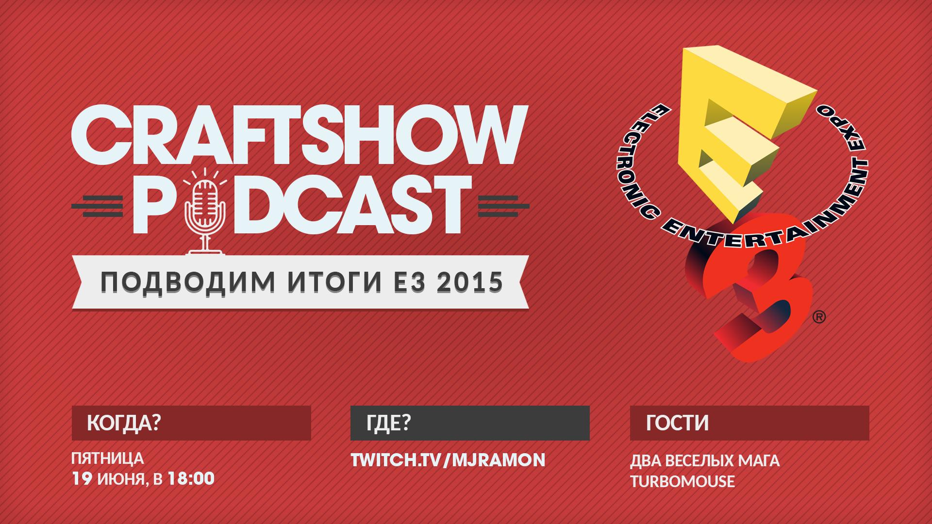 CraftShow Podcast: подводим итоги E3 в прямом эфире - Изображение 1