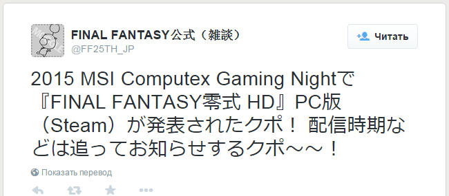The official Final Fantasy twitter confirms Steam version of Final Fantasy Type-0 HD - Изображение 1