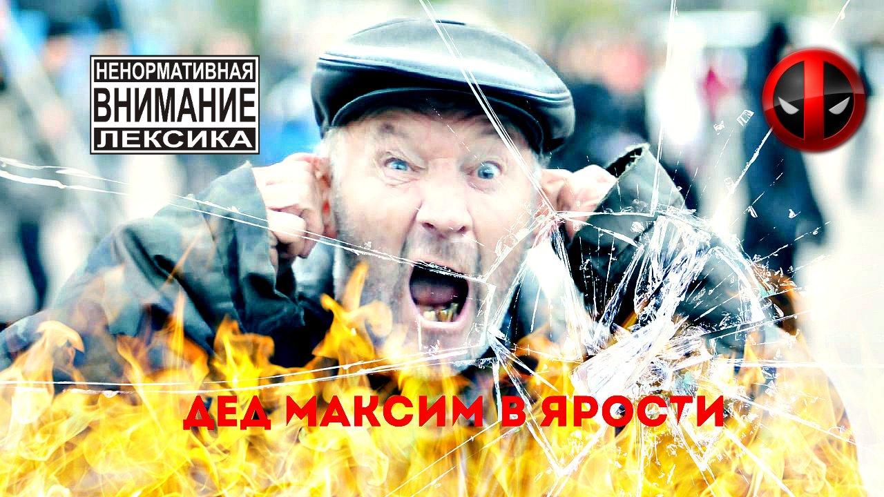 Дед Максим ломает PS 4 \ Анонс Обзора GTA V 18+ - Изображение 1