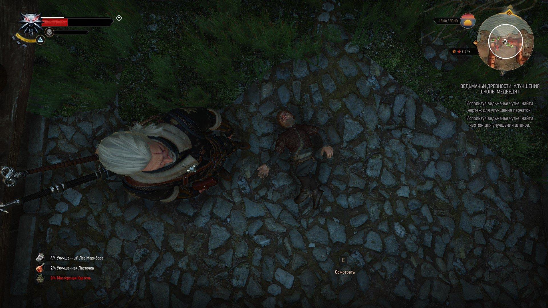 Геральт нашел труп Тириона Ланнистера - Изображение 2