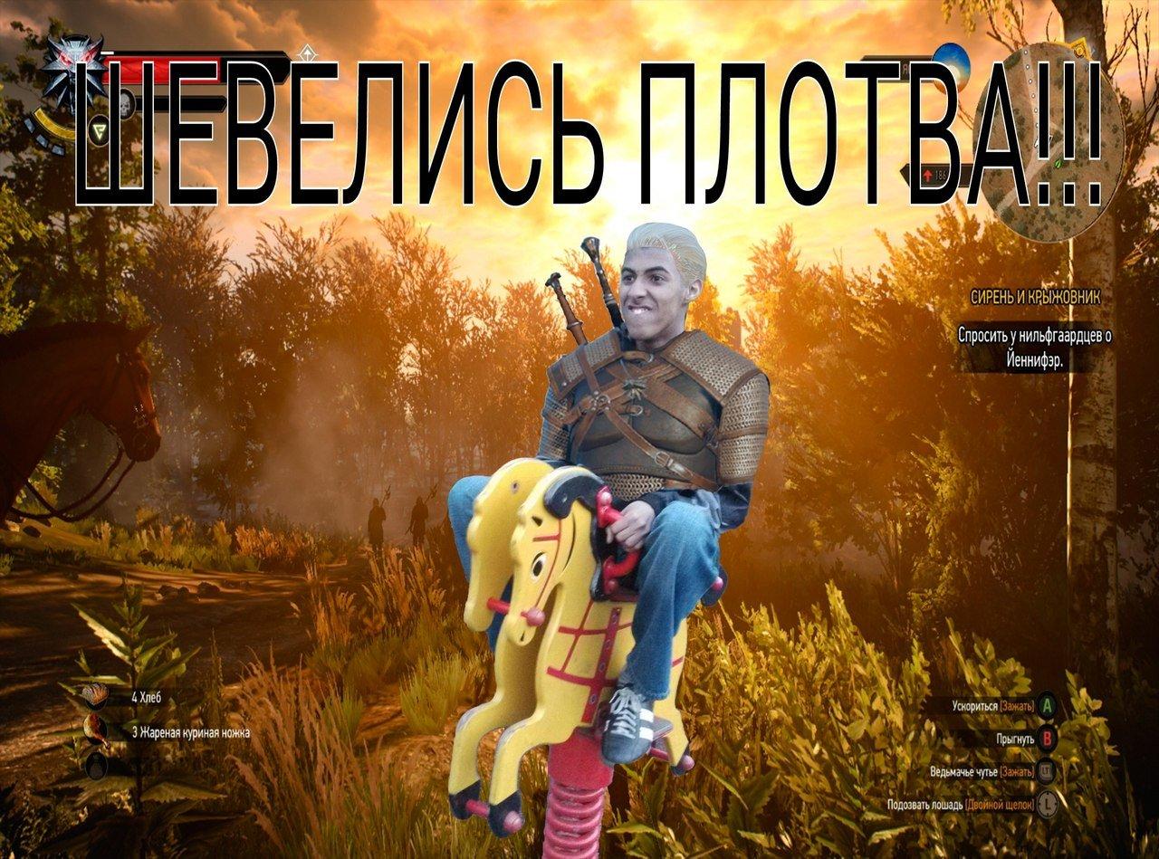 Всегда мечтал стать Ведьмаком))) - Изображение 1