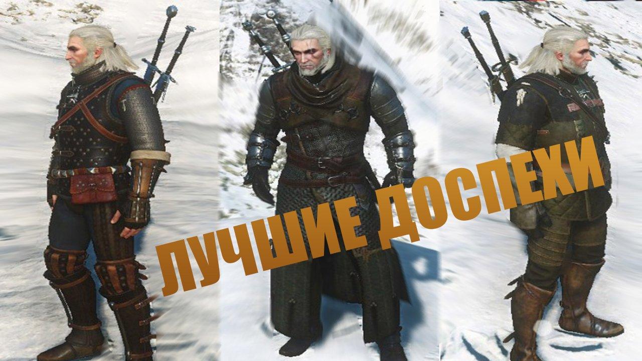 Здесь я покажу как найти лучшие сеты доспехов в  The Witcher 3  - Изображение 1