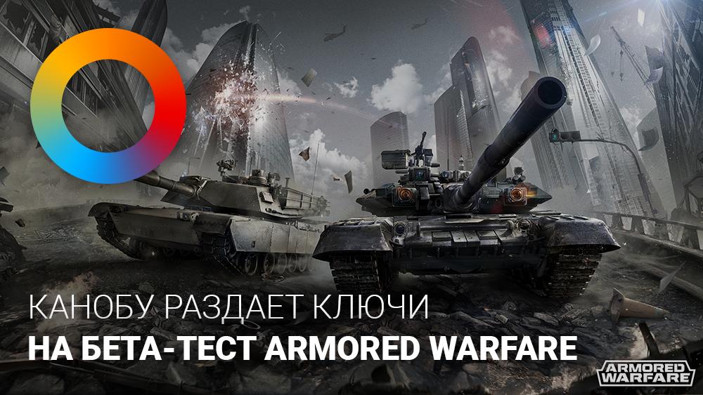 Раздача ключей на бета-тест Armored Warfare - Изображение 1
