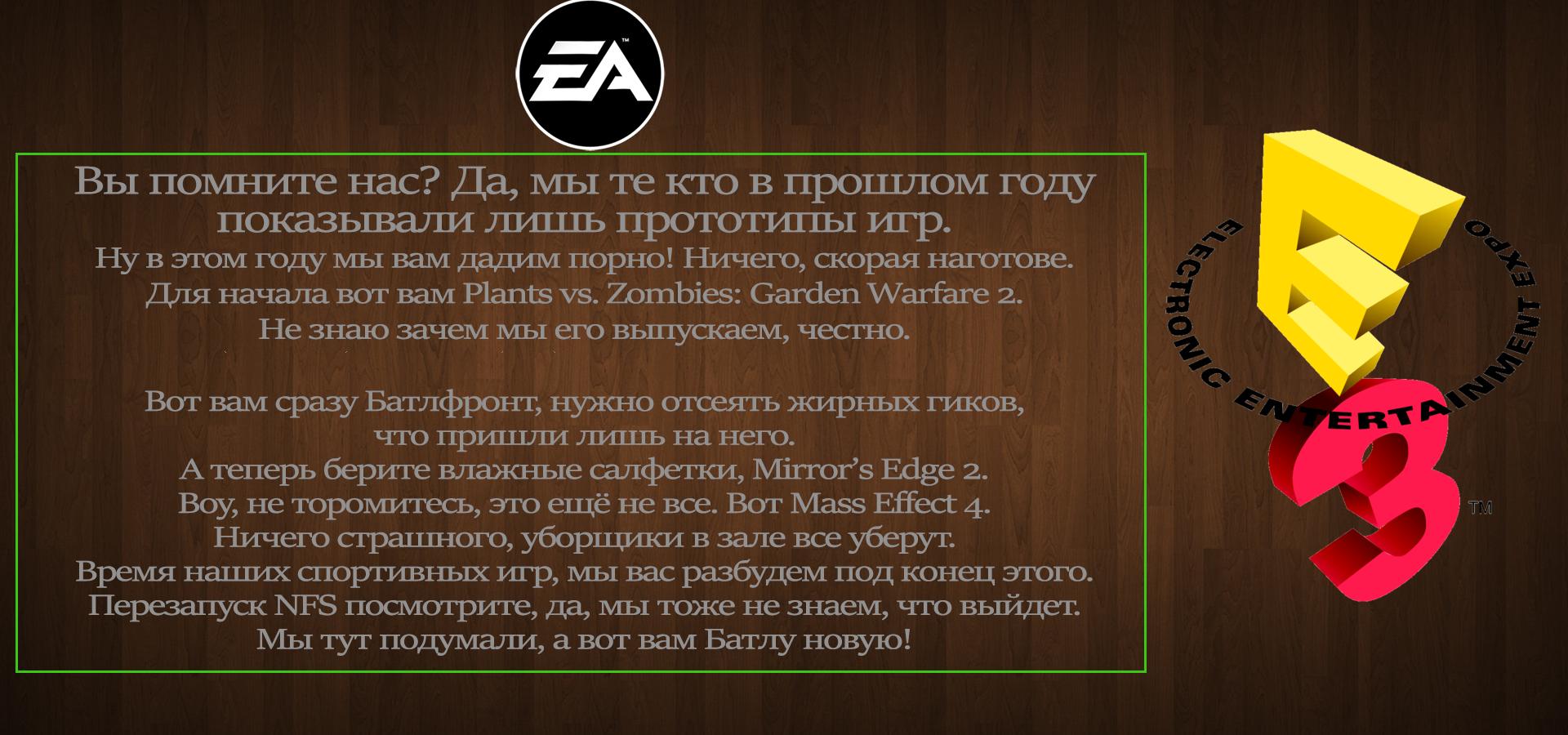 Предсказания на Е3 - Изображение 4