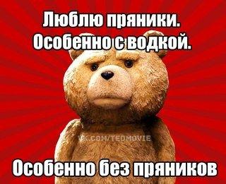 Здравствуйте, меня зовут Андрей, и мне понравился Тед 2 - Изображение 2