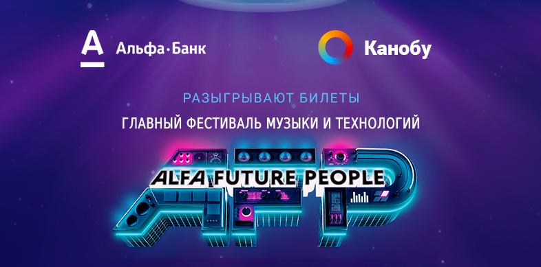 Канобу запускает конкурс coub Alfa Future People! - Изображение 1