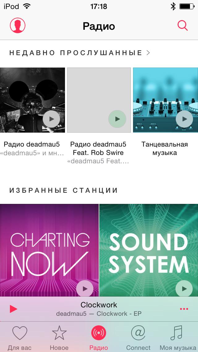 Apple Music [пара сотен слов]. - Изображение 10