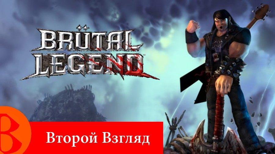 Второй Взгляд - Brutal Legend (2009)  - Изображение 1