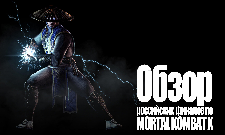 Обзор российских финалов по МК. Ч.2 - Изображение 1