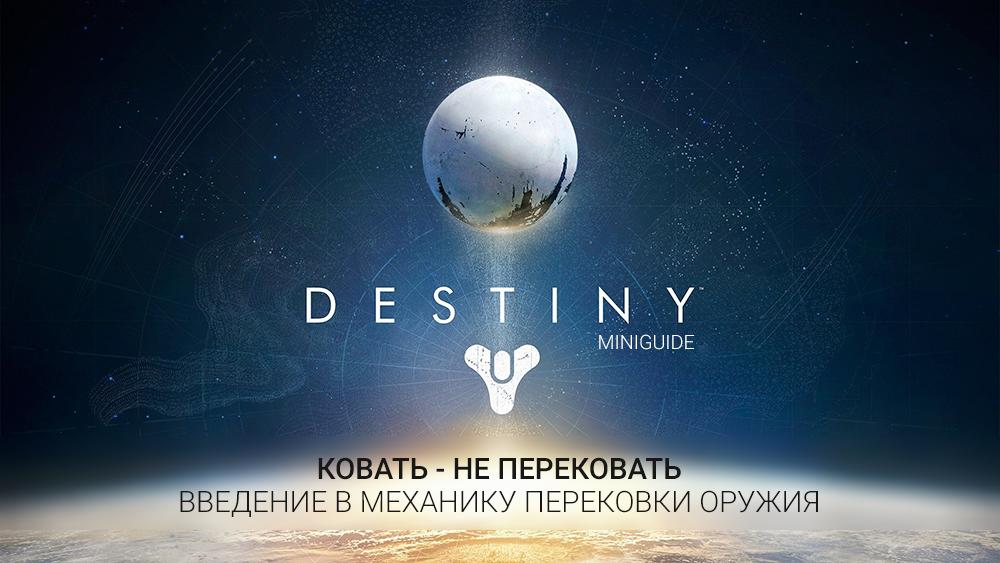 Destiny Минигайд. Ковать - не перековать - Изображение 1