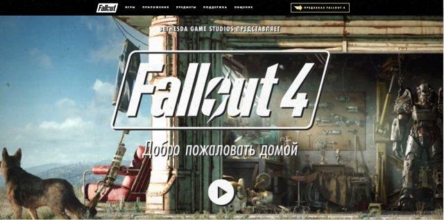 Сайт Fallout - Изображение 1