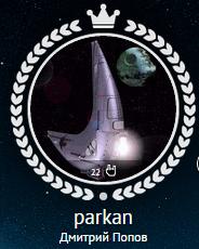 С Днем Рождения, Parkan! - Изображение 1