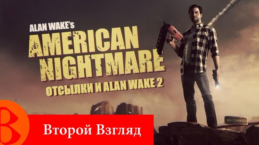 Второй Взгляд - Alan Wake's American Nightmare, Отсылки и Alan Wake 2 - Изображение 1