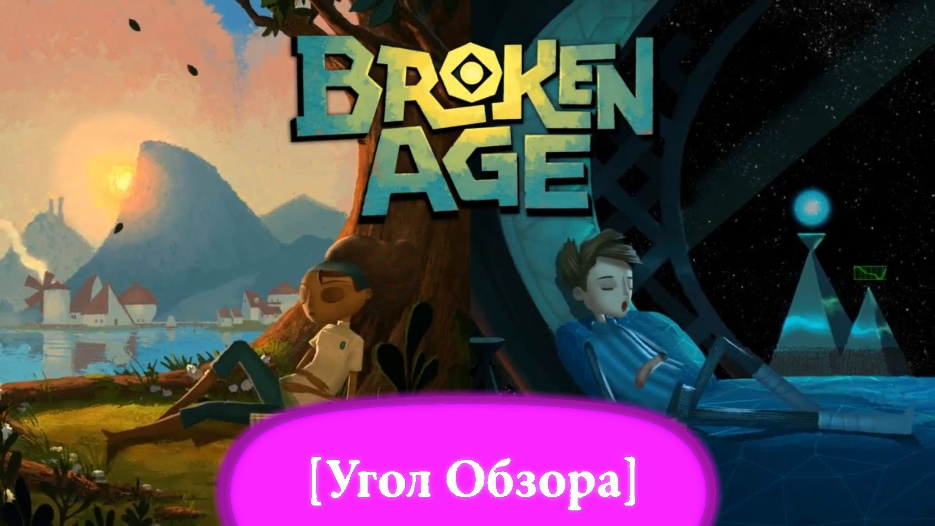 [Угол Обзора] - Broken Age - Изображение 1