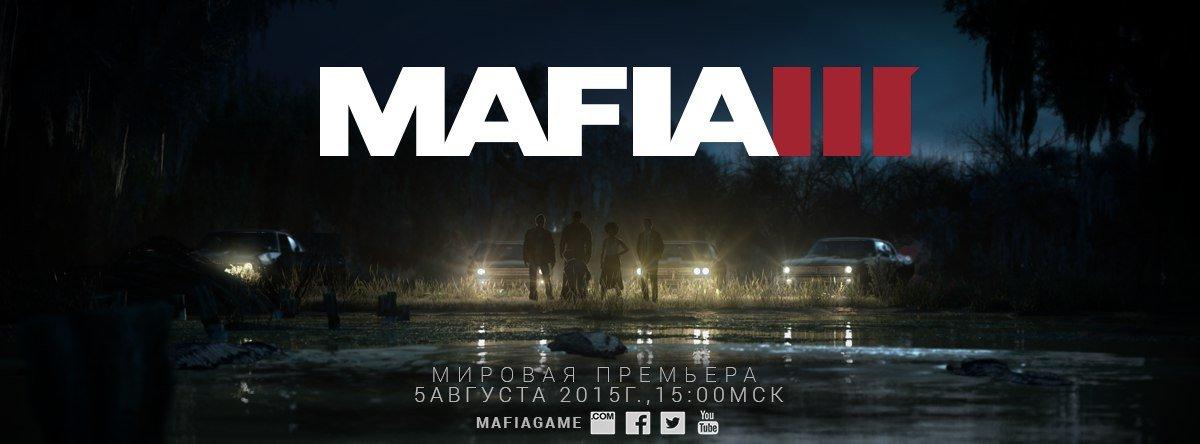 Mafia 3 - разочарование для всех поклонников франшизы Мафия. - Изображение 1