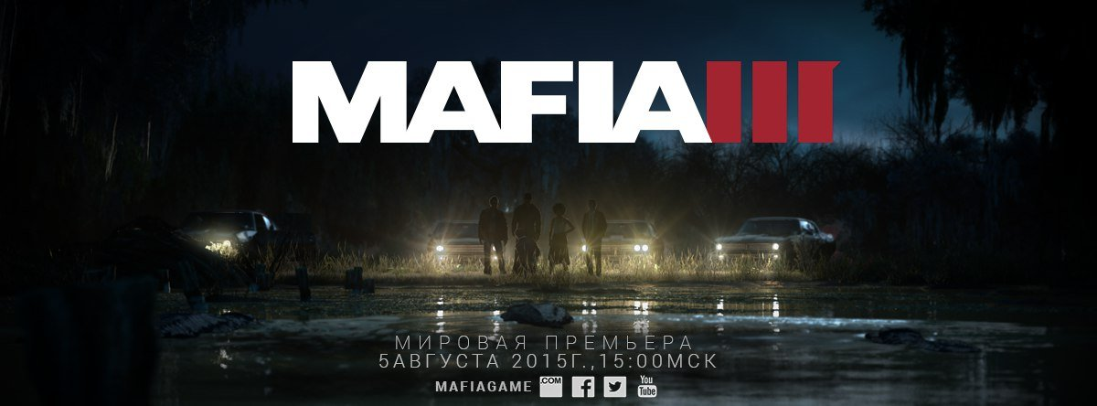 Официально: Мафия III анонсирована и выйдет на PC, PS4 и Xbox One.  - Изображение 1