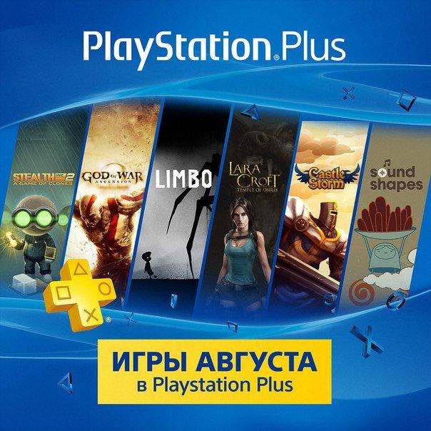 Игры для Playstation Plus в августе ! Обновлено. - Изображение 1