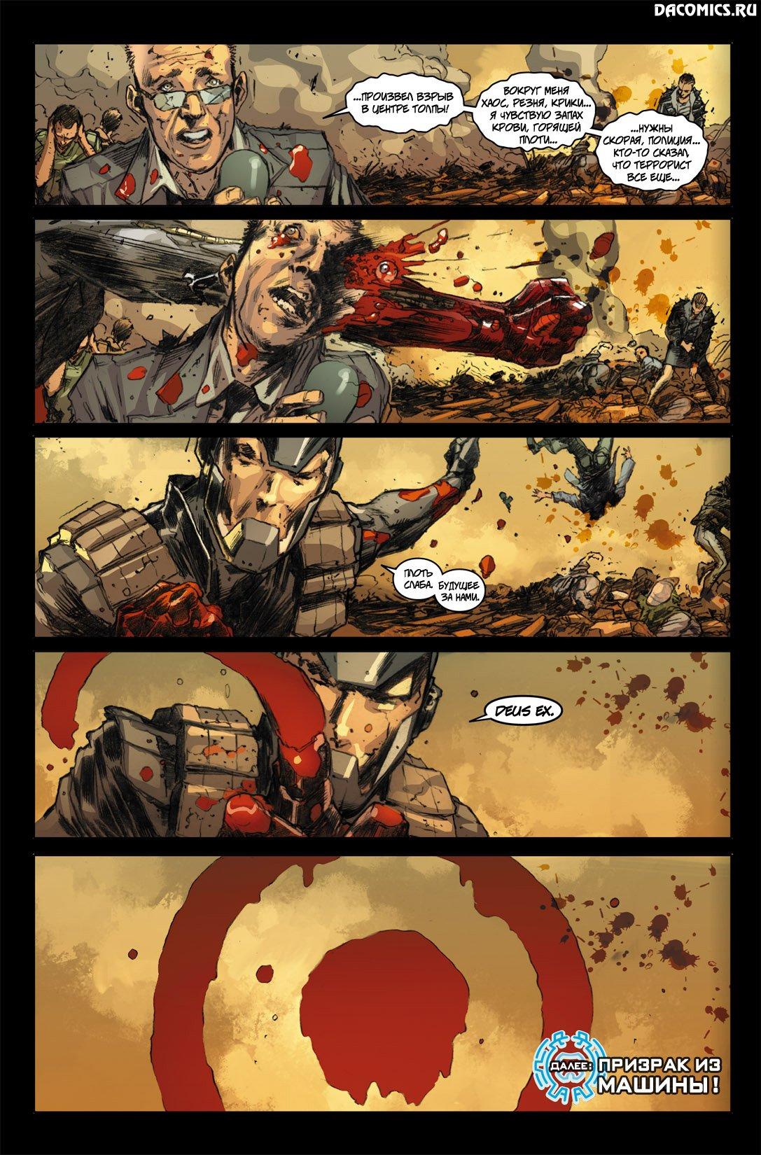 Deus Ex. Human Revolution. Comix short review. - Изображение 3