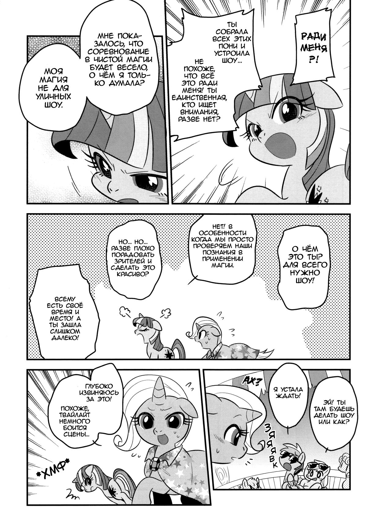 Ура комиксы #2 - Изображение 12