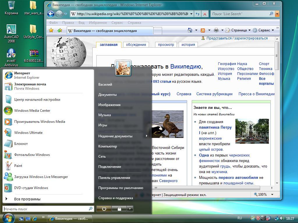 История в картинках (Windows) - Изображение 9