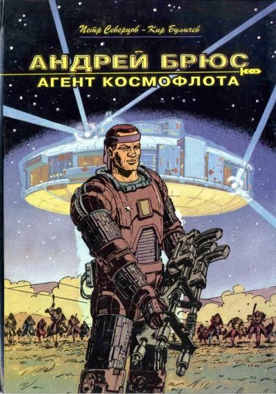 Андрей Брюс. Агент КФ. Comix Review. - Изображение 1