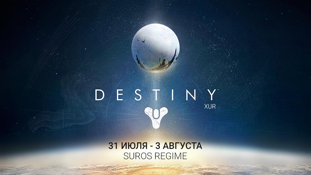 Destiny: Xur. 31 Июля - 3 Августа - Изображение 1