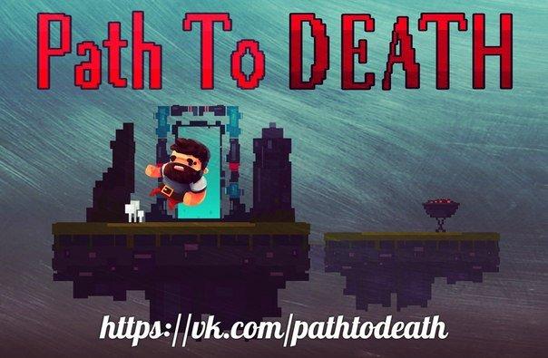 Path to death - Изображение 1