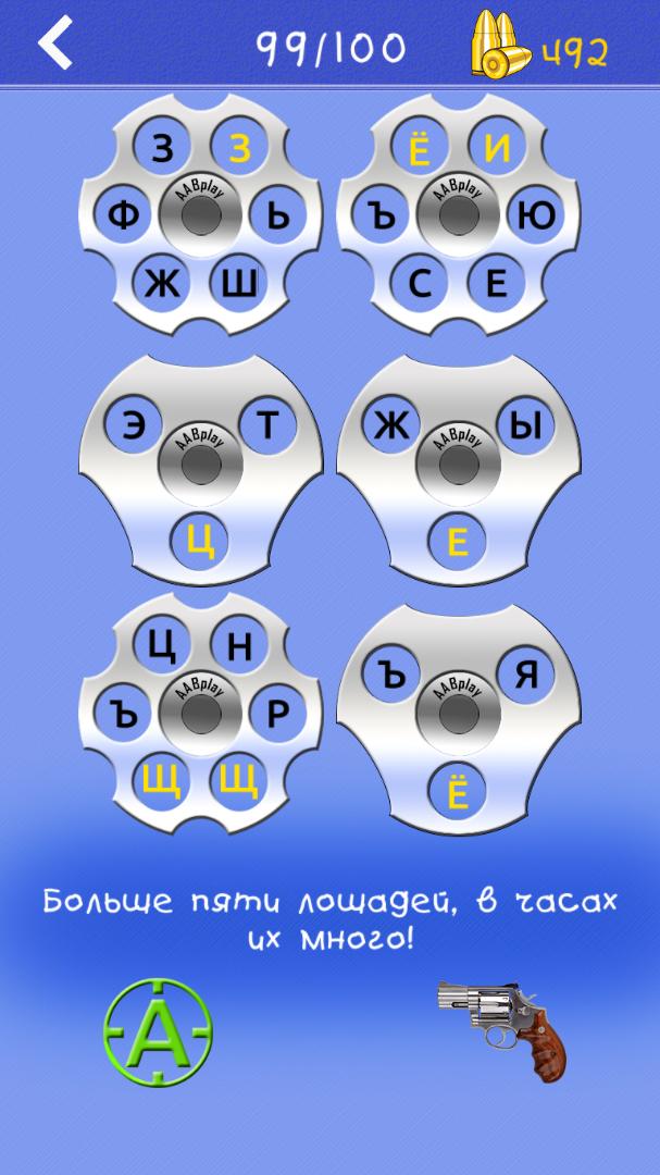 Русская рулетка, новое прочтение - Изображение 5