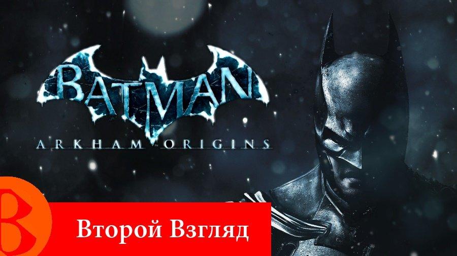 Второй Взгляд - Batman: Arkham Origins (2013)  - Изображение 1