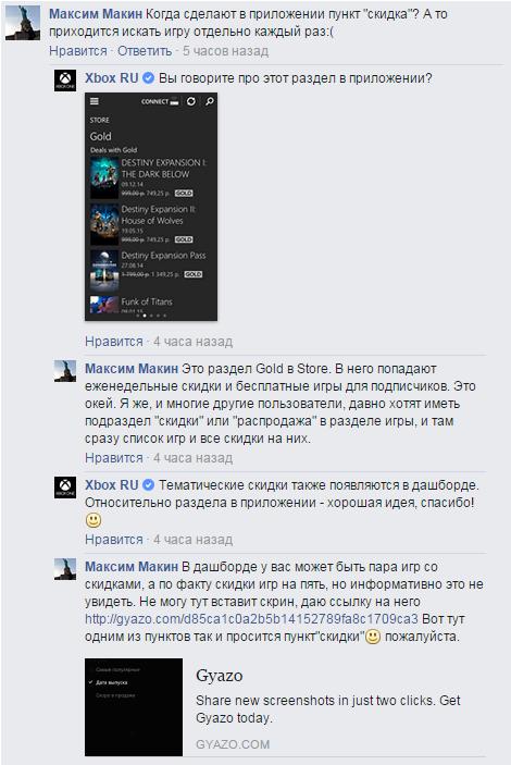 Пообщался с Xbox Ru на тему улучшения сервиса. Надеюсь примут. - Изображение 1