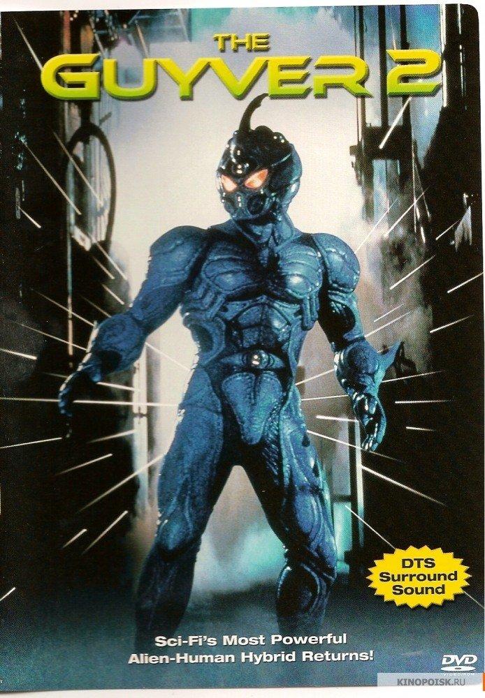 The Guyver: Bio-Booster Armor. Часть 5. Гайвер в кино. - Изображение 10