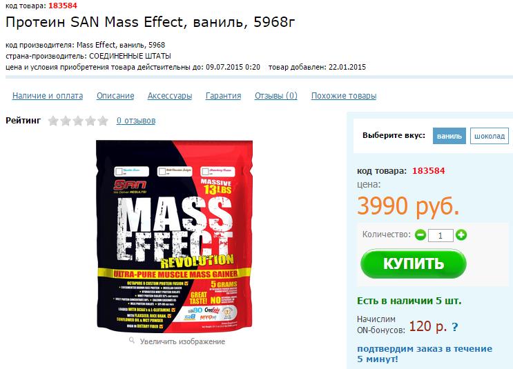 MASS EFFECT за 3990 - Изображение 1