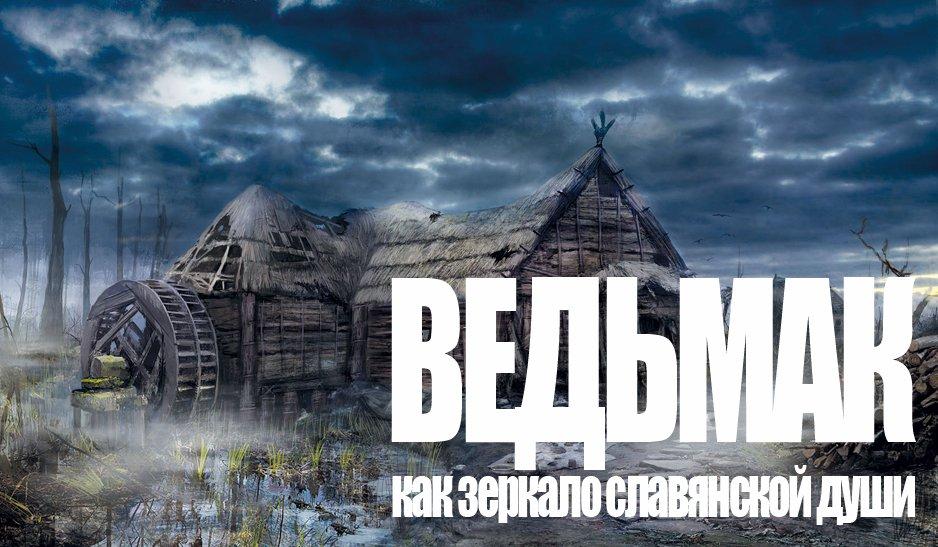 Ведьмак как зеркало славянской души - Изображение 1