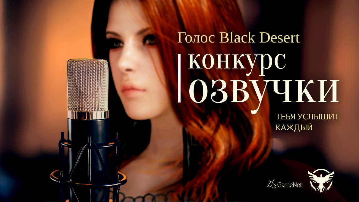 """""""Голос Black Desert"""" - Изображение 1"""