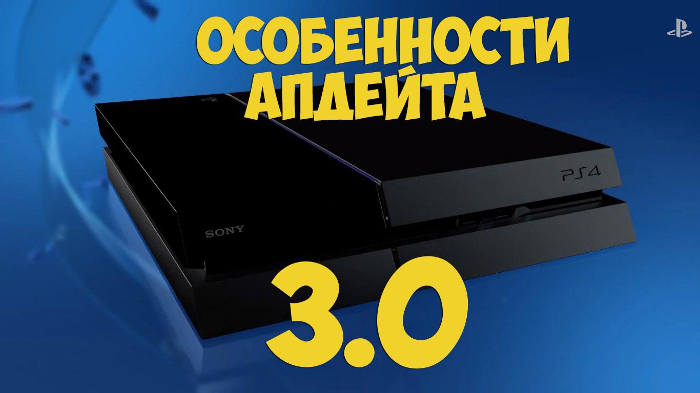 PS4 Firmware 3.0 - Изображение 1