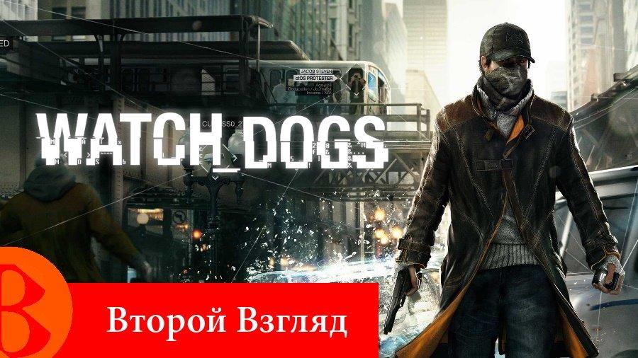 Второй Взгляд - Watch_Dogs (2014) . - Изображение 1