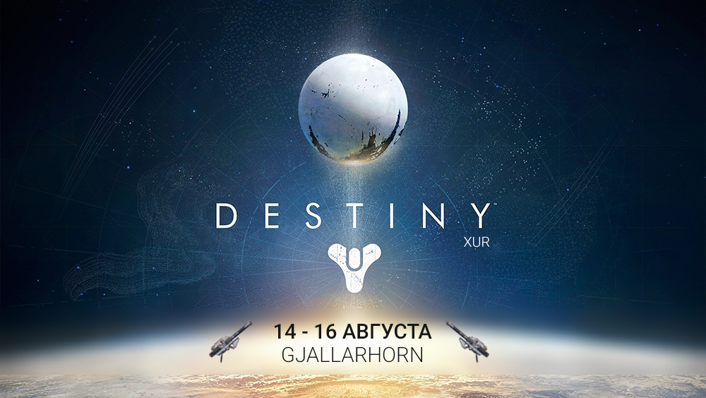 Destiny: Xur. 14 - 16 Августа - Изображение 1
