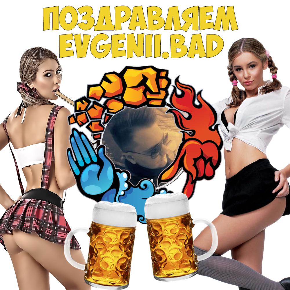 День рождения Evgenii.bad! - Изображение 1