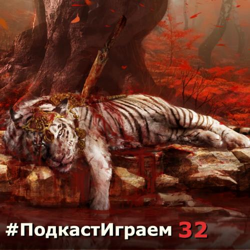 #ПодкастИграем 32 — Год! - Изображение 1