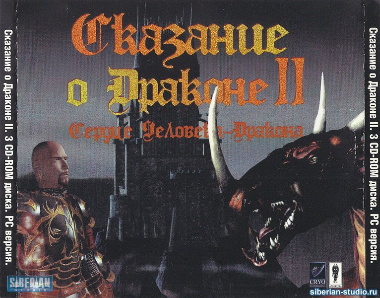 "Gamebest: ""Dragon Lore II: The Heart of the Dragon Man"" 1996 год - Изображение 1"